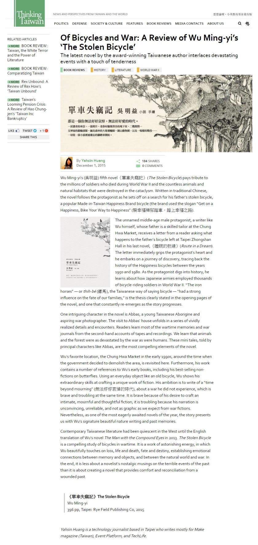 wu mingyi review screen shot1